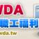 中華民國職工福利發展協會