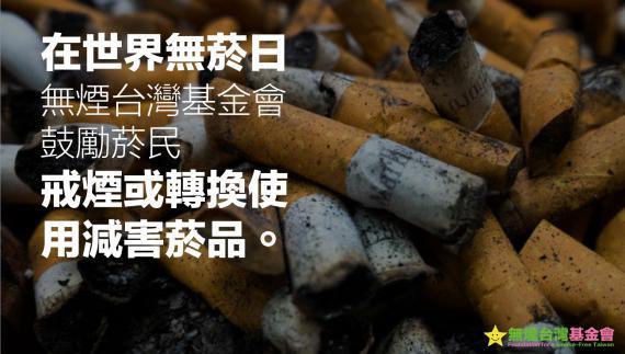 世界無菸日》「無煙台灣」反煙募資計畫開跑 發起人:傻瓜才可以改變台灣-王郁揚