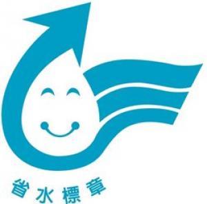 省水標章產品 你使用了嗎