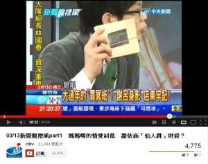 3/13中天新聞台「新聞龍捲風」模擬兇案現場引輿論爭議  畫面翻攝自youtube