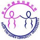 新竹市婦女社區大學