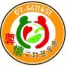 尊懷文教基金會