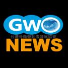 GWO 台灣外籍勞動者發展協會