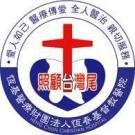 恆春基督教醫院