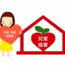 中華兒家協會