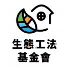 生態工法基金會