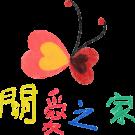 台灣關愛基金會