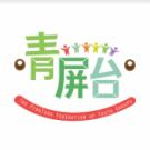 屏東青年志工站